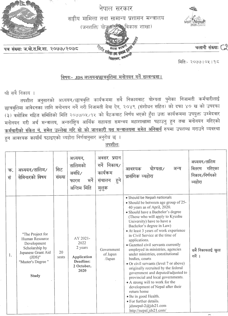 JDS Scholarship for Nepal Government Officials